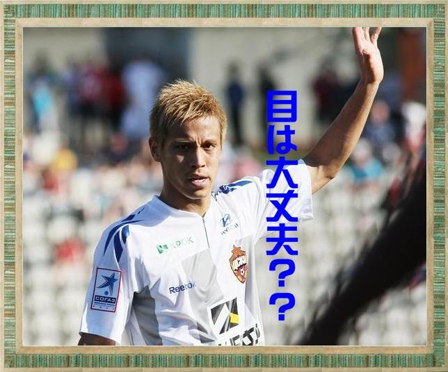 本田圭佑の目が治ってきた!?9月のCLや日本代表の試合での写真で比較してみた