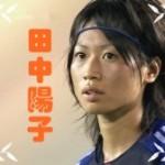 tanakayouko2