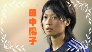 田中陽子のお腹の画像やカップは!?サッカーなでしこのアイドル!!