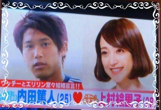 内田篤人が結婚!?上村絵里子(28)ってだれ・・・?