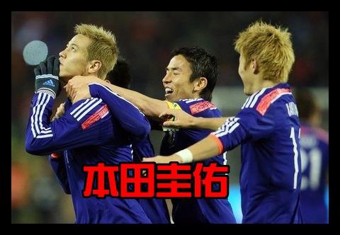 本田圭佑と本田多聞が親戚!?だれ?レスリング王者とサッカー日本代表の関係は?