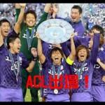 ACL 2014【速報】サンフレッチェ広島vsセントラルコースト 動画・スタメンは!?祝GL突破!!