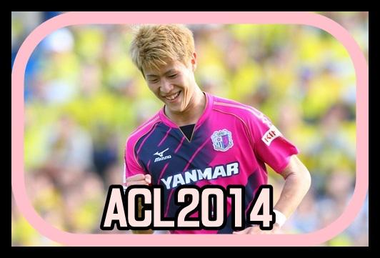 ACL 2014【速報】セレッソ大阪vs山東魯能 動画・スタメンは!?