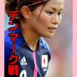 なでしこジャパン【デンマーク戦】速報・アルガルベ杯2015試合結果&動画