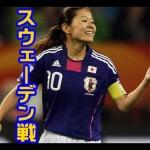 なでしこジャパン【スウェーデン戦】速報・アルガルベ杯2014試合結果