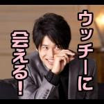 内田篤人とビッテで会える!!orウッチー抱き枕が当たる!