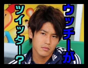 内田篤人のツイッター本人返信まとめ!59のウッチー回答!
