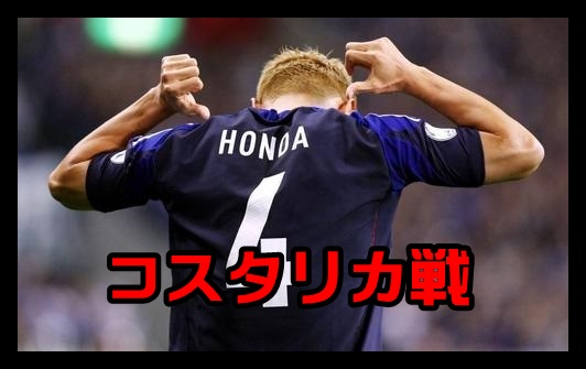 コスタリカ戦速報!!スタメン・メンバー発表 2014年6月03日試合結果・日程・テレビ放送時間