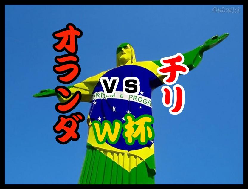 オランダvsチリ 結果・スタメン&解説【W杯2014】動画あり