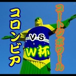コロンビアvsコートジボワール 結果・スタメン&解説【W杯2014】動画あり