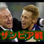 ザンビア戦速報!!スタメン・メンバー発表 2014年6月07日試合結果・日程・テレビ放送時間