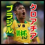 W杯開幕戦【ブラジルvsクロアチア】動画&試合結果&解説!