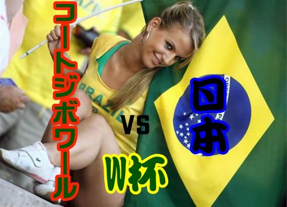 コートジボワール戦速報!!スタメン・メンバー発表 2014年6月15日試合結果・日程・テレビ放送時間