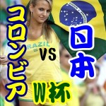 コロンビア戦速報!!スタメン・メンバー発表 2014年6月25日試合結果・日程・テレビ放送時間