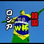 ロシアvs韓国 結果・スタメン&解説【W杯2014】動画あり