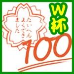 コートジボワール戦 【辛口採点】2014年6月15日 サッカー日本代表を採点!!