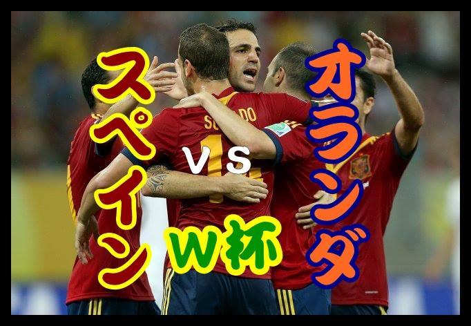 スペインvsオランダ結果・スタメン&解説【W杯2014】動画あり