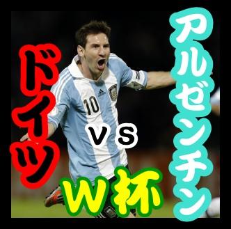 ドイツvsアルゼンチン 結果・スタメン&解説【W杯2014決勝】動画あり