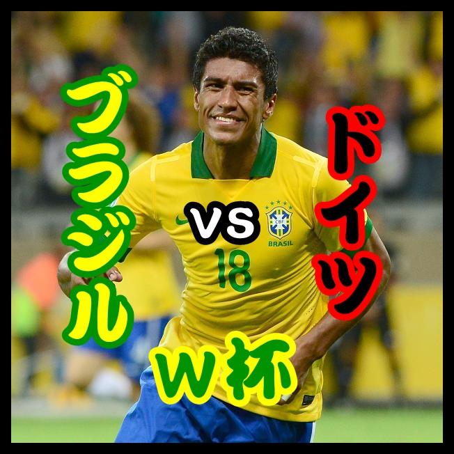 ブラジルvsドイツ 結果・スタメン&解説【W杯2014準決勝】動画あり