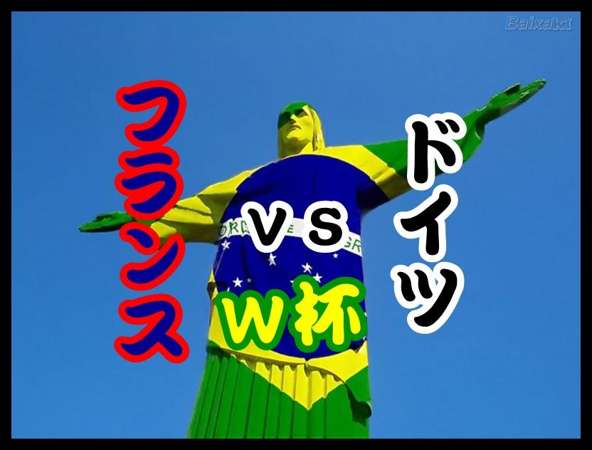 フランスvsドイツ 結果・スタメン&解説【W杯2014】動画あり