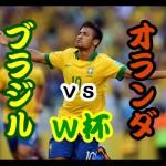 ブラジルvsオランダ 結果・スタメン&解説【W杯2014・3位決定戦】動画あり