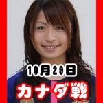 なでしこジャパン【カナダ戦】速報・動画&2014テレビ放送予定