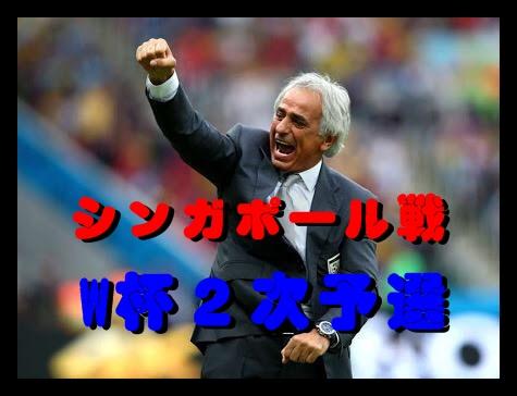 【速報】シンガポール戦11/12動画・日本代表メンバー・TV放送・スタメンなど