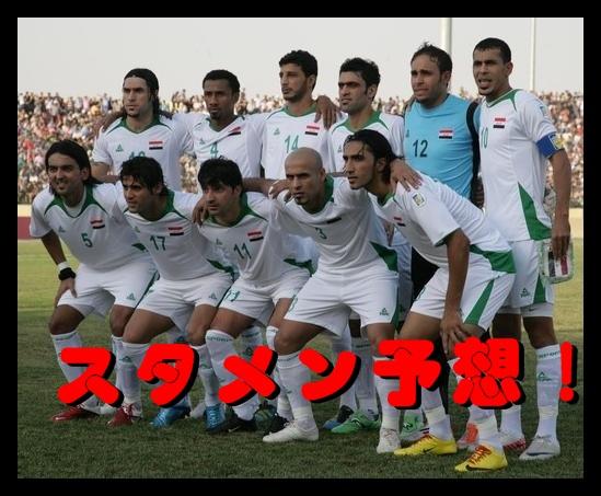 【スタメン予想】イラク戦 2015/6/11 サッカー日本代表