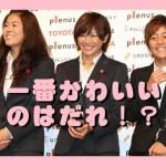 なでしこジャパンメンバーかわいいランキング【W杯2015】