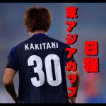 【日程】東アジアカップ2015 TV放送・メンバー・結果など【男子サッカー日本代表】