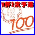 【辛口採点】シンガポール戦6/16サッカー日本代表を採点!!【アジア2次予選】