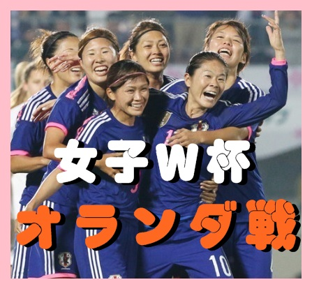 【速報W杯】オランダ戦なでしこジャパン動画・TV放送・結果【決勝トーナメント1回戦】