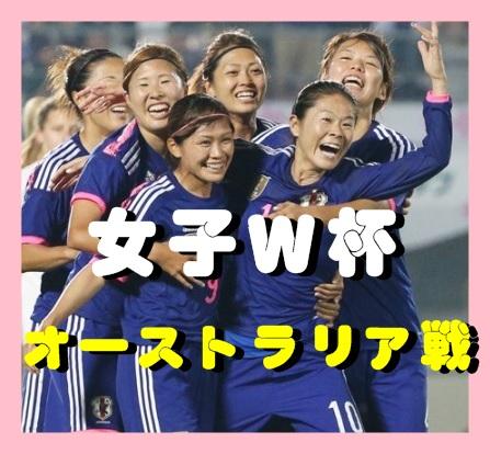 【速報W杯】オーストラリア戦なでしこジャパン動画・TV放送・結果【準々決勝】