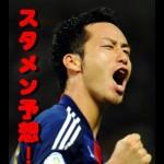 【スタメン予想】シンガポール戦 2015/6/16 サッカー日本代表