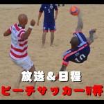 ビーチサッカーワールドカップ2015【放送&日程】日本代表