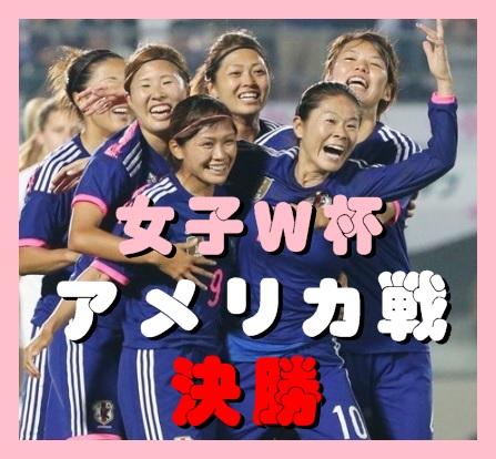 【速報W杯】アメリカ戦なでしこジャパン動画・TV放送・結果【決勝】