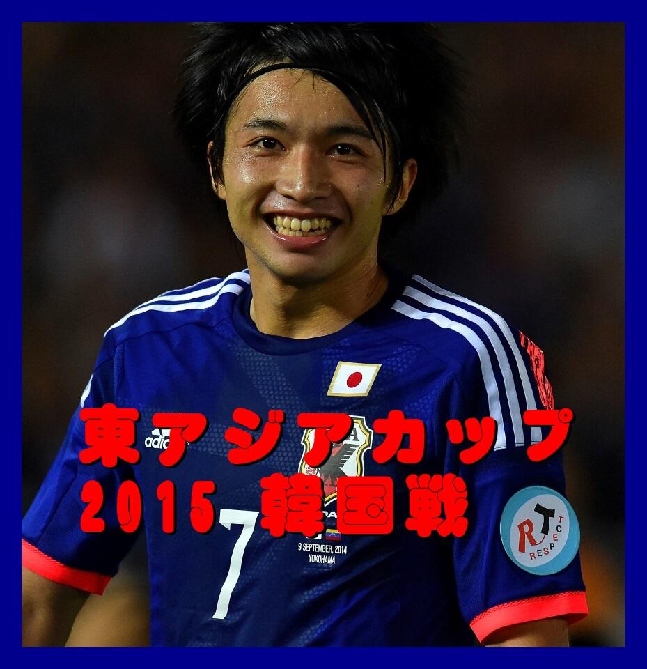 【速報】韓国戦日本代表動画・TV放送・結果【東アジアカップ2015】