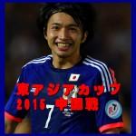【速報】中国戦 日本代表動画・TV放送・結果【東アジアカップ2015】