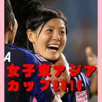 【速報】韓国戦なでしこジャパン動画・TV放送・結果【東アジアカップ2015】