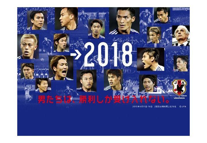 2018ロシアワールドカップ組合せ結果!日本代表はグループH!対戦相手は!?